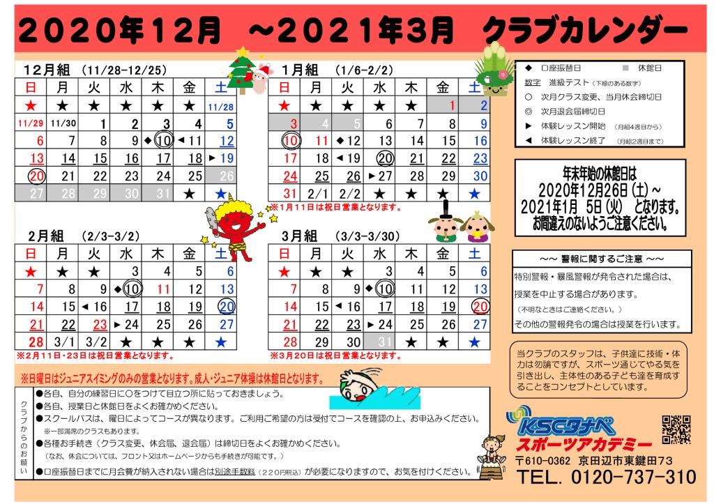 calendar_202012_202103のサムネイル